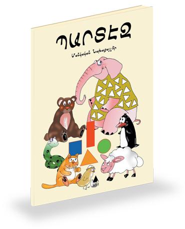 Ermenice Çocuk Kitabı Kapağı