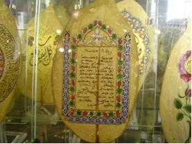 Süryanice Rabbani Dua